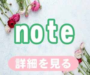 松本のnote販売